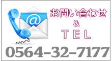 TEL&お問い合わせ